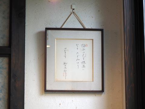 新田次郎の色紙