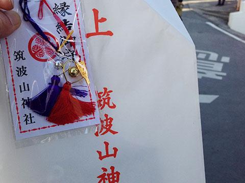 筑波山神社のお守り